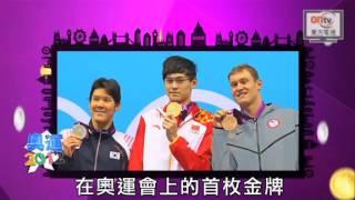 國家游泳隊倫敦奧運奪兩面金牌