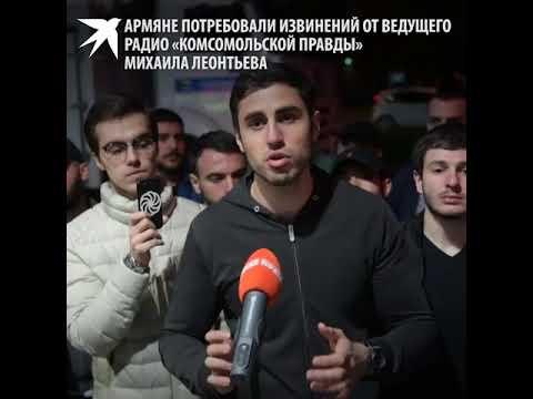 Армяне потребовали извинений от ведущего радио  Комсомольской правды  Михаила Леонтьева