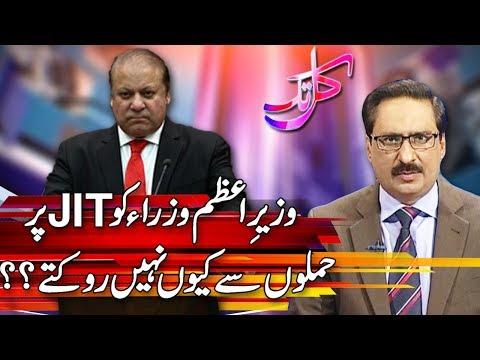 PMLN Must Answer! Kal Tak 13 June 2017 - Express News