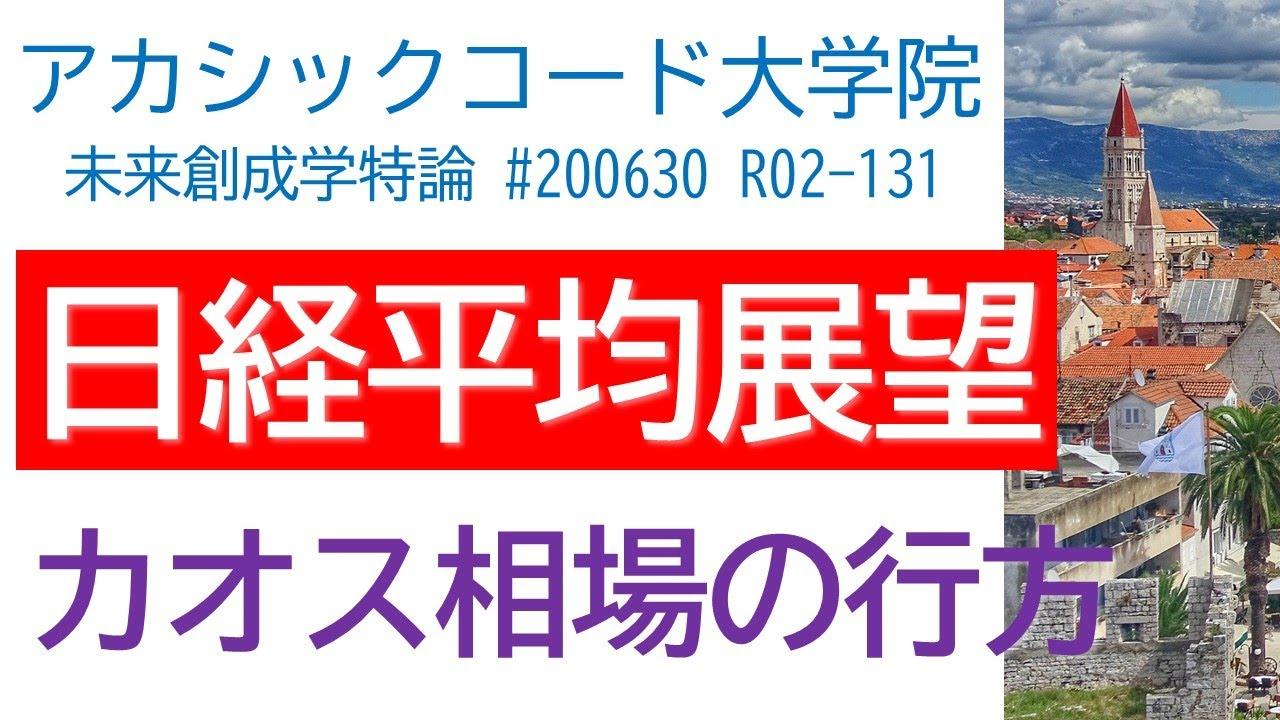 〔最新〕日経平均株価展望・カオス相場の行方・世界のダウがスポイル引となるか