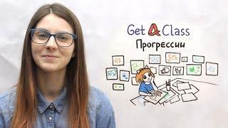GetAClass - ЕГЭ по математике - Прогрессии