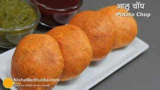 Aloo Chop | आलू चॉप चटपटा मसालेदार स्ट्रीटफूड | Kolkata Style Aloor Chop