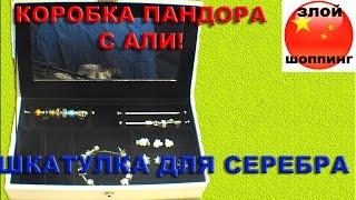 Коробка Пандора С Алиэкспресс - Шкатулка для Украшений (Браслетов, Шармов, Серёжек и Колец) Pandora(, 2016-07-31T17:37:02.000Z)
