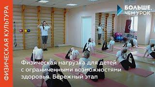 Физическая нагрузка для детей с ограниченными возможностями здоровья. Лекция 2
