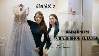 Выпуск 2  Выбираем свадебное платье