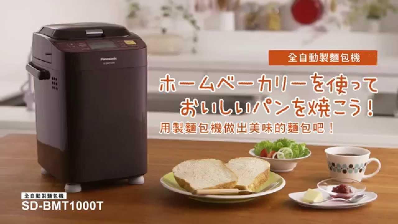 Panasonic 全自動變頻製麵包機 SD-BMT1000T - YouTube