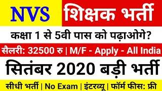 #Teacher की सीधी भर्ती,सैलरी - ₹32500 | All India Job | Govt Job Teachers Vacancy 2020 | NVS Jobs