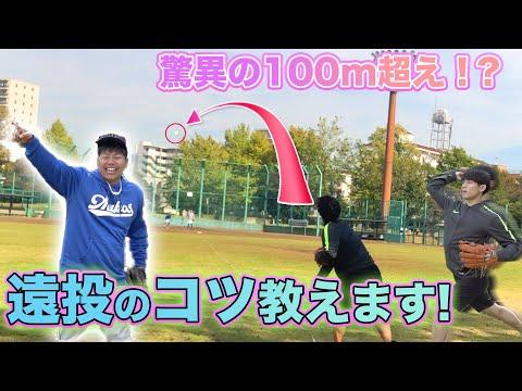 【野球】遠投の投げ方のコツ!投げる方法を変えるだけで強肩になれる!