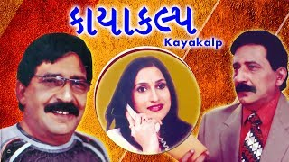 Video Kayakalp - Best suspense Gujarati Comedy Natak Full 2017 -  Haresh Panchal, Preeti Jain, Homi Wadia download MP3, 3GP, MP4, WEBM, AVI, FLV September 2018