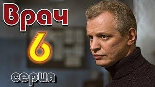 """""""ВРАЧ"""" 6 серия"""