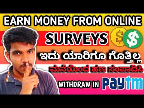 EARN MONEY ONLINE IN KANNADA BY ANSWERING SURVEYS