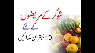 Top 10 Foods For Diabetes Control In Urdu/Hindi..Top 10 Super Foods For Diabetes Control