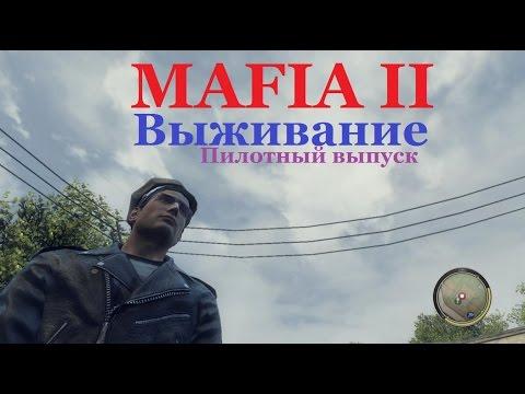 Мафия 2 - Выживание - Пилотный выпуск.