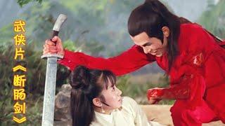 53年前的武侠片《断肠剑》,江湖高手沦为马夫,无意间出手被人识破【香港老片迷】