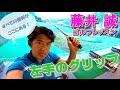 左手のグリップ 【藤井誠ゴルフレッスン10】 の動画、YouTube動画。