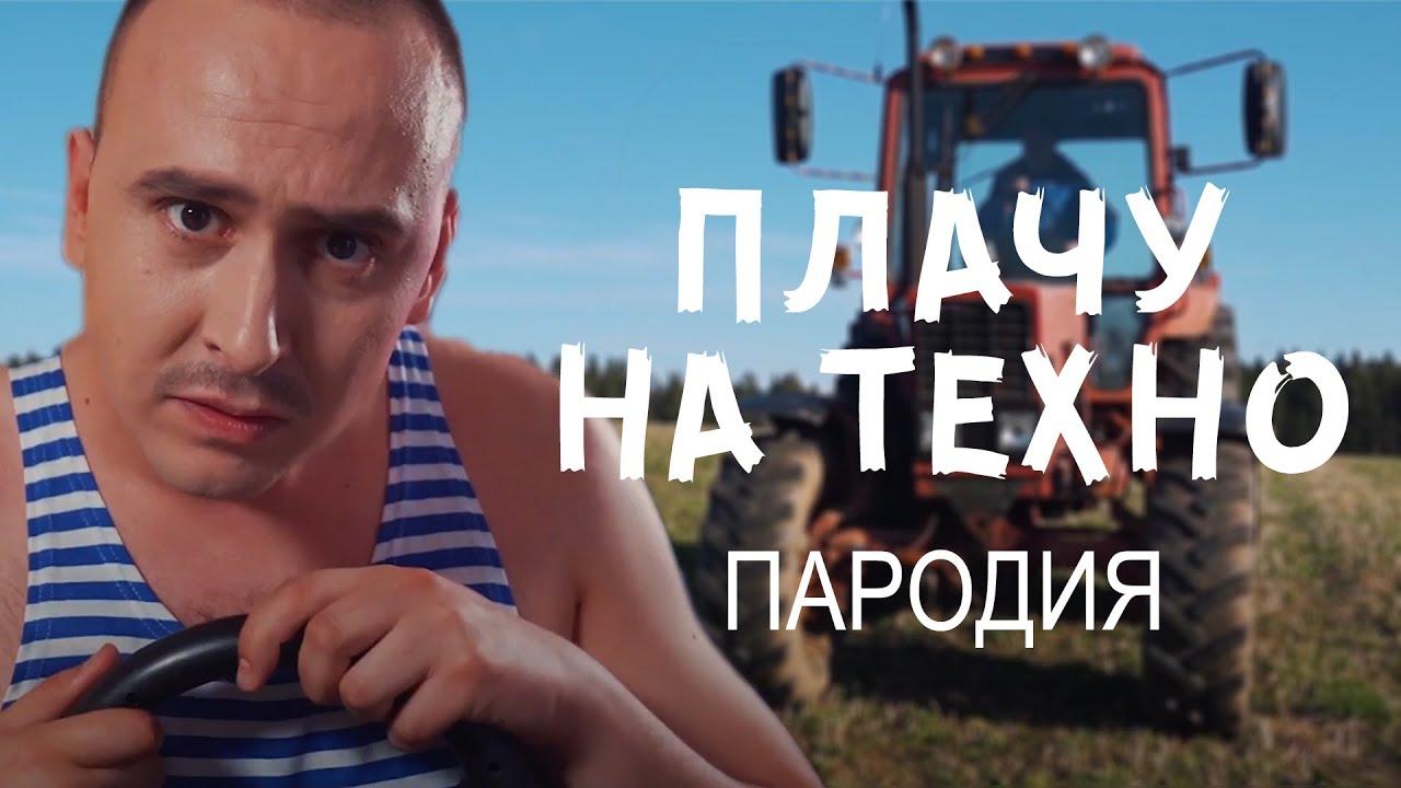 Обложка видеозаписи Плачу на техно | БЕЛОРУССКАЯ ПАРОДИЯ