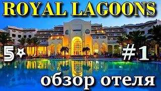 ROYAL LAGOONS 5 ХУРГАДА 2021 ОБЗОР ОТЕЛЯ на 2 линии Как сейчас в отеле Часть первая