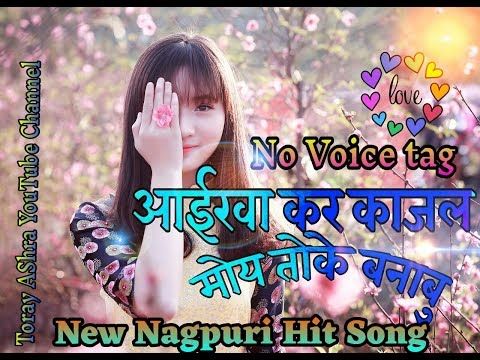 ANYKH KAR KAJAL MOY TOKE BANABU || New Nagpuri Hit Song