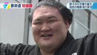 大相撲秋場所は14日目に、ただ1人、全勝の大関・豪栄道が平幕の玉鷲...