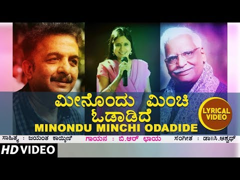 Minondu Minchi Odadide Lyrical Video Song | C Ashwath | B R Chaya | Jayanth Kaikini | Kannada Songs