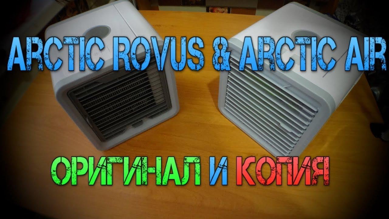 Обзор мини-кондиционера Arctic Air Rovus / Сравнения оригинал и подделка