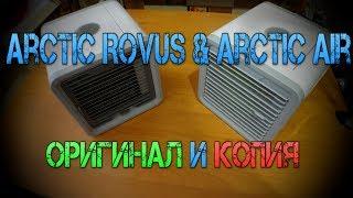 Огляд міні-кондиціонера Arctic Air Rovus / Порівняння оригінал і підробка