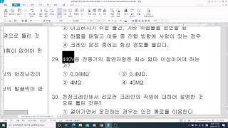 천장크레인기출문제2015년4월4일21번 40번