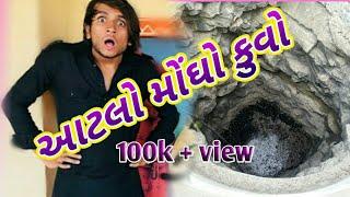 આટલો મોંઘો કુવો ધવલ દોમડીયા દેદરડા || dhaval domadiya by comedy gujju