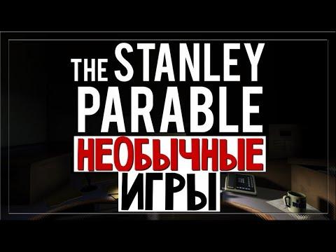 Скачать Игру Stanley Parable С Русской Озвучкой - фото 8