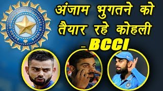 Anil Kumble VS Virat Kohli : BCCI warns Kohli, Be ready to consequences । वनइंडिया हिंदी