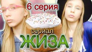 """Сериал """" Жиза """" / 6 серия"""