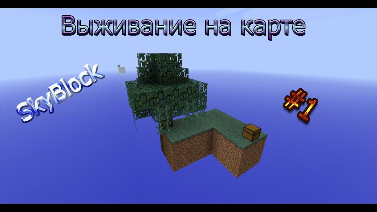 карта скайблок 1