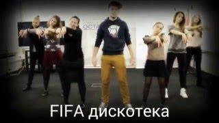 FIFA ДИСКОТЕКА