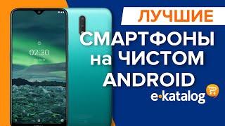 Лучшие смартфоны на чистом андроиде | Чистый андроид