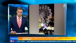 В Индонезии люди выпали из кабины колеса обозрения