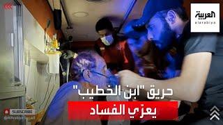 حريق مستشفى ابن الخطيب يسلط الضوء على فشل قطاع الصحة في العراق