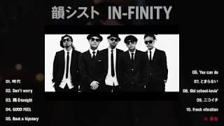 韻シスト 8th Album「IN-FINITY」試聴Trailer
