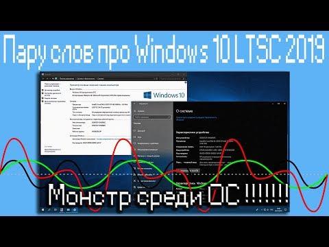 Пару слов про Windows 10 LTSC 2019