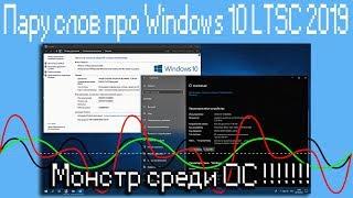 Пару слів про Windows 10 LTSC 2019