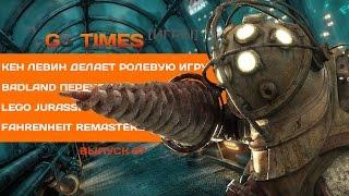 GS Times [ИГРЫ] #97. RPG от Кена Левина! Первые детали