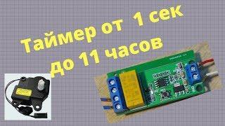 Циклический таймер с реверсом двигателя, Ce032 Реверсивный контроллер