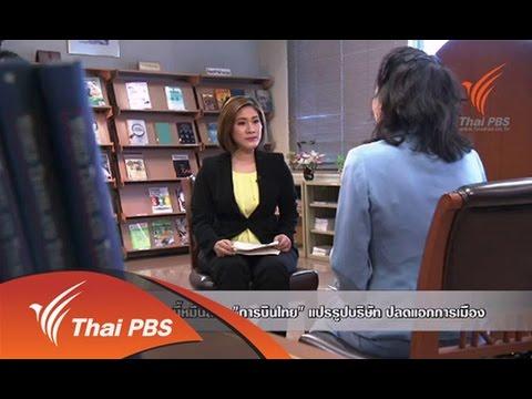 """ตอบโจทย์ ไทยพีบีเอส : ปริศนาหนี้หมื่นล้าน """"การบินไทย"""" แปรรูปบริษัท ปลดแอกการเมือง (28 ส.ค.57)"""