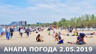 #АНАПА. Погода 2.05.2019. Пляжный выходной! Море прогревается! Центральный пляж.