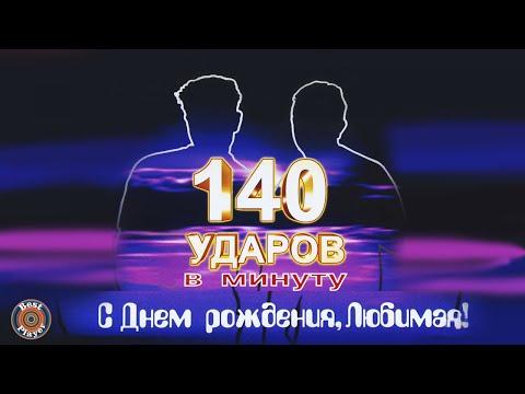 140 ударов в минуту - С днём рождения, любимая! (Альбом 2006)