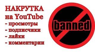 Бан канала на YouTube. Как восстановить Ютуб после блокировки Adsense