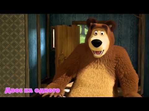 Маша и Медведь подряд с 17 по 21 серии смотреть онлайн
