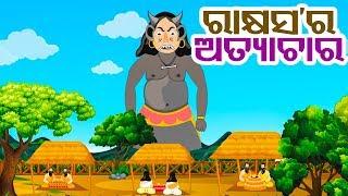 Rakhyasara Atyachara ରାକ୍ଷସ