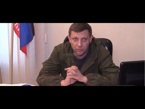 Глава ДНР отпустил