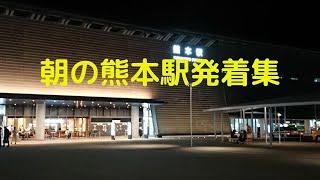 【JR九州】熊本駅の発着集