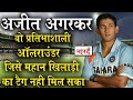 Unsung Heroes of Indian Cricket:Ajit Agarkar जिनके नाम Cricket के एक से ...